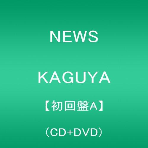 KAGUYA【初回盤A】(CD+DVD)をAmazonでチェック!