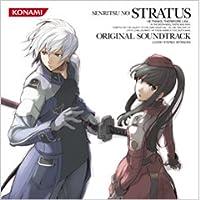 戦律のストラタス オリジナルサウンドトラック