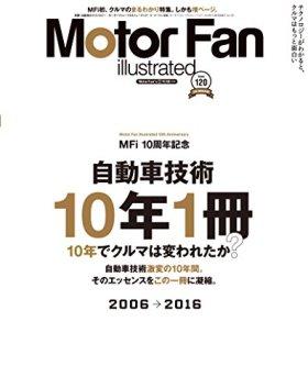 Motor Fan illustrated Vol.120 自動車技術10年1冊 (モーターファン別冊)