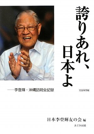 誇りあれ、日本よ―李登輝・沖縄訪問全記録