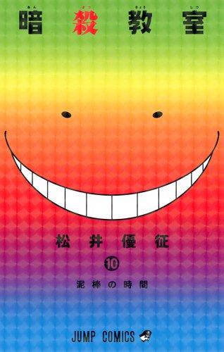 暗殺教室 10 (ジャンプコミックス)
