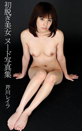 Fetish Line405「初脱ぎ美女ヌード写真集」芹川レイラ: Japanese Girl