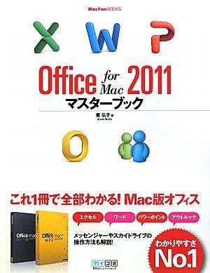 Office for Mac 2011マスターブック (Mac Fan Books)