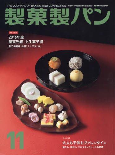 製菓製パン 2015年 11 月号 [雑誌]