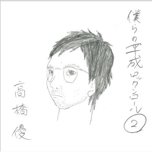 僕らの平成ロックンロール2(初回盤)をAmazonでチェック!
