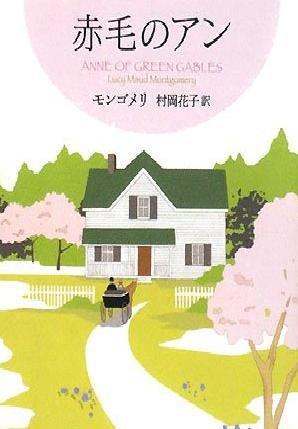 赤毛のアン―赤毛のアン・シリーズ〈1〉 (新潮文庫)