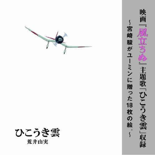 ユーミン×スタジオジブリ ひこうき雲 40周年記念盤 (CD+DVD)(完全生産限定盤)(LPサイズ絵本仕様)をAmazonでチェック