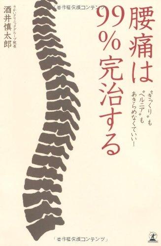 """腰痛は99%完治する―""""ぎっくり""""も""""ヘルニア""""もあきらめなくていい!"""