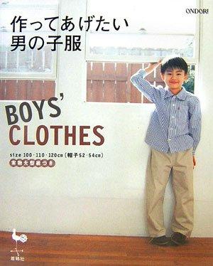 作ってあげたい男の子服