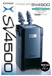 コトブキ パワーボックス SV4500-B