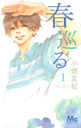春巡る 1 (マーガレットコミックス)
