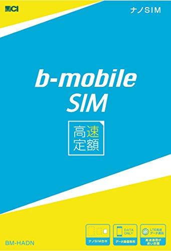 b-mobile 高速定額 SIMカード ナノSIM