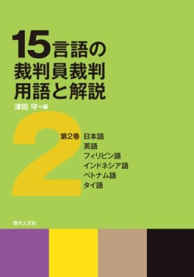 15言語の裁判員裁判用語と解説 第2巻 日本語 英語 フィリピン語 インドネシア語 ベトナム語 タイ