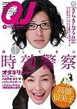 クイック・ジャパン (Vol.71)