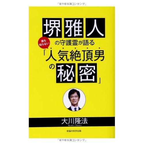 堺雅人の守護霊が語る 誰も知らない「人気絶頂男の秘密」 (OR books)