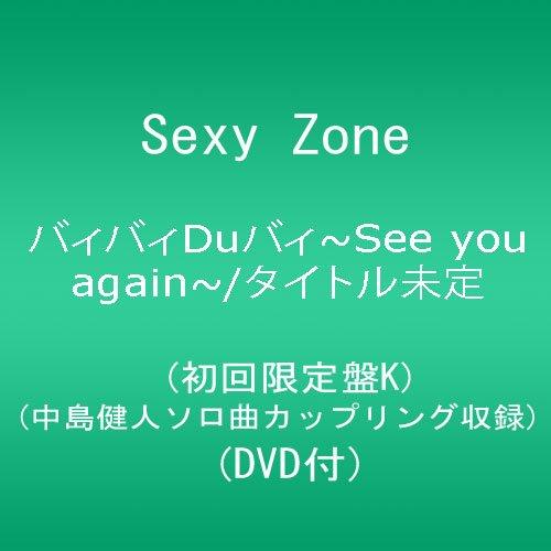 バィバィDuバィ~See you again~ / A MY GIRL FRIEND (初回限定盤K)(中島健人ソロ曲カップリング収録)をAmazonでチェック!