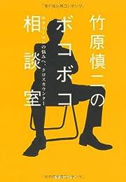 竹原慎二のボコボコ相談室