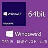 Microsoft Windows 8 (DSP版) 64bit 日本語