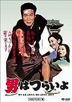 松竹 寅さんシリーズ 男はつらいよ [DVD]