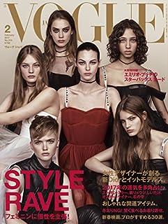 VOGUE JAPAN (ヴォーグ ジャパン) 2017年 2月号