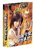 鉄板少女アカネ!! DVD-BOX -