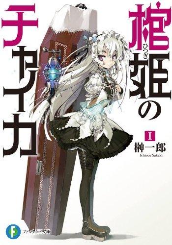棺姫のチャイカI<棺姫のチャイカ> (富士見ファンタジア文庫)
