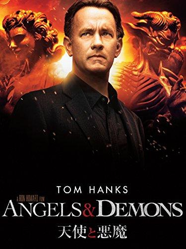 天使と悪魔 (字幕版)