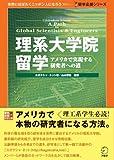 理系大学院留学―アメリカで実現する研究者への道 (留学応援シリーズ)