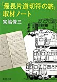 「最長片道切符の旅」取材ノート (新潮文庫)