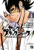 ヤングブラック・ジャック 4 (ヤングチャンピオンコミックス)