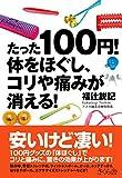 たった100円! 体をほぐし、コリや痛みが消える!