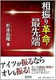 相振り革命最先端 [マイコミ将棋BOOKS] (マイコミ将棋ブックス)