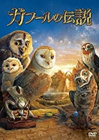 ガフールの伝説 -LEGEND OF THE GUARDIANS: THE OWLS OF GA'HOOLE-