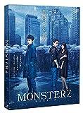 MONSTERZ モンスターズ [Blu-ray]