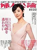 婦人公論 2012年 10/22号 [雑誌]