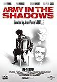 影の軍隊 [DVD] 北野義則ヨーロッパ映画ソムリエのベスト1970年