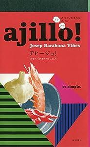 ajillo! -アヒージョ! - スペイン生まれのアツアツ・タパス