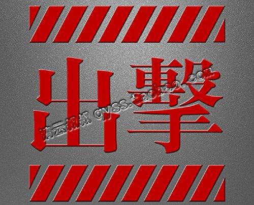Iphone スマホケース デコレーション シール 出撃 レッド