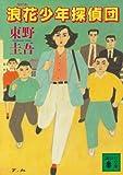 浪花少年探偵団 (講談社文庫) [文庫] / 東野 圭吾 (著); 講談社 (刊)