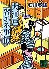 大江戸省エネ事情 (講談社文庫)