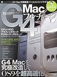 Macintoshブラックレポート改―G4 Macフルチューン (inforest mook―PC GIGA特別集中講座)