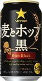 サッポロ 麦とホップ〔黒〕 缶350ml×24本入