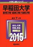 早稲田大学(基幹理工学部・創造理工学部・先進理工学部) (2015年版 大学入試シリーズ)