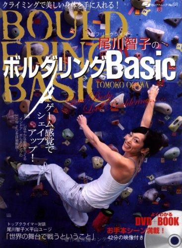 DVD付 尾川智子のボルダリングbasic―クライミングで美しい身体を手に入れる! (SJセレクトムック No. 68 よくわかるDVD+BOOK)