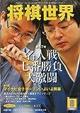 将棋世界 2009年 08月号 [雑誌]