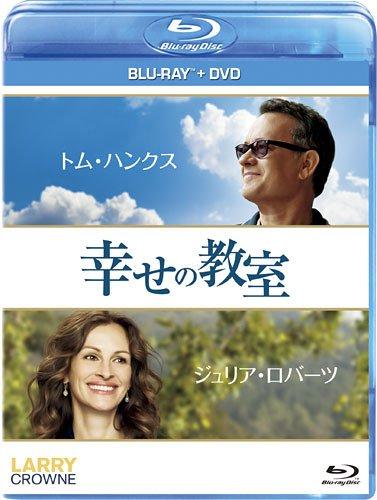 幸せの教室 ブルーレイ+DVDセット [Blu-ray]