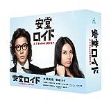 安堂ロイド~A.I. knows LOVE?~ DVD-BOX -