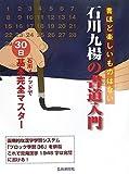 石川九楊の書道入門―石川メソッドで30日基本完全マスター