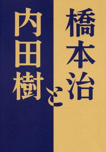 橋本治と内田樹