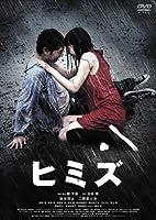ヒミズ コレクターズ・エディション [DVD]